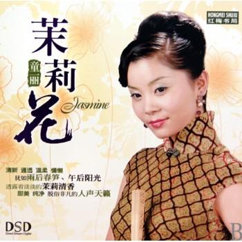 CD-DSD童丽茉莉花