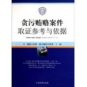 贪污贿赂案件取证参考与依据(检察实务技能与技巧)