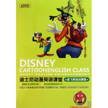 DVD迪士尼动漫英语课堂<高飞英语启蒙篇>(6碟附书)