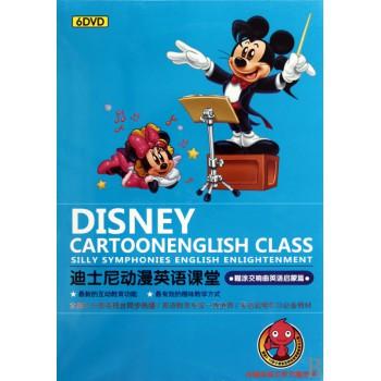 DVD迪士尼动漫英语课堂<糊涂交响曲英语启蒙篇>(6碟附书)