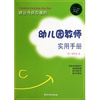 跳出传统思维的幼儿园教师实用手册