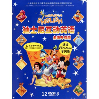 DVD-9迪士尼互动英语<全面升级版>(12碟装)