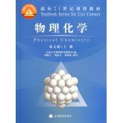 物理化学(第5版上面向21世纪课程教材)