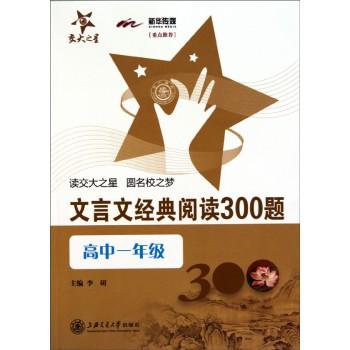 文言文经典阅读300题(高1)