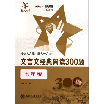 文言文经典阅读300题(7年级)