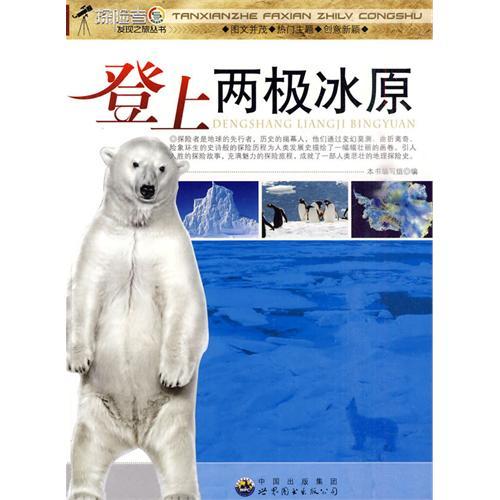 登上两*冰原/探险者发现之旅丛书