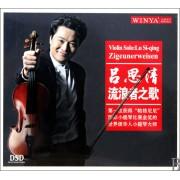 CD-DSD吕思清流浪者之歌