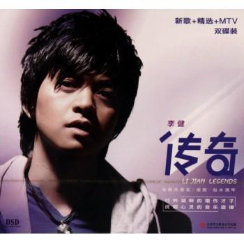 CD-DSD李健传奇(2碟装)
