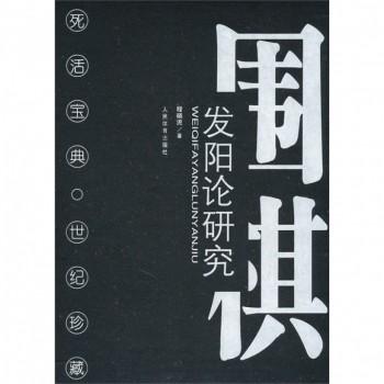 围棋发阳论研究(精)