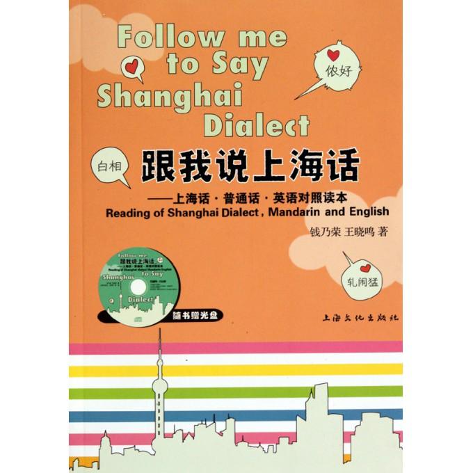跟我说上海话--上海话普通话英语对照读本(附光