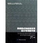 男装款式和纸样系列设计与训练手册(普通高等教育十一五国家级规划教材)