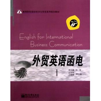 外贸英语函电(高等院校国际经济与贸易系列规划教材)