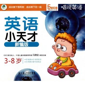 VCD英语小天才<新编版>成长树(5碟装)