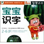 VCD宝宝识字<成长树>(4碟装)
