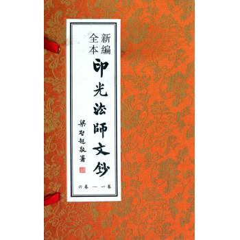新编全本印光法师文钞(共24册)(精)