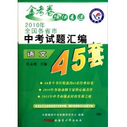 语文/金考卷特快专递2010年全国各省市中考试题汇编45套
