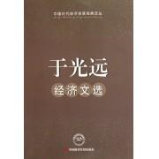 于光远经济文选/中国时代经济名家经典文丛