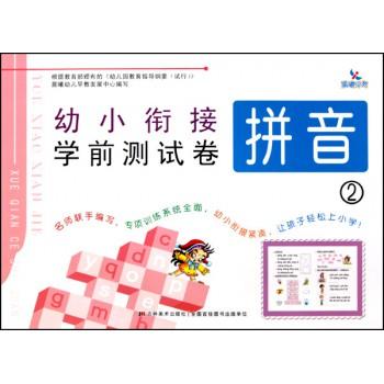 拼音(2)/幼小衔接学前测试卷