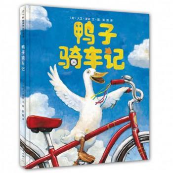 鸭子骑车记(精)