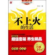 超值套装养生精品(共2册)