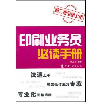 印刷业务员**手册(第2版全新上市)