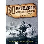 CD60年代歌曲精选<边疆处处赛江南>百年回声(3碟装)
