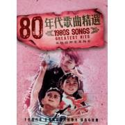 CD80年代歌曲精选<年轻的朋友来相会>百年回声(3碟装)