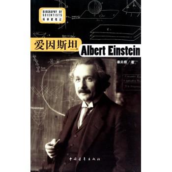 爱因斯坦(科学家传记)