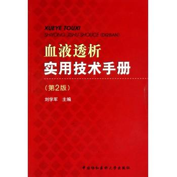 血液透析实用技术手册(第2版)