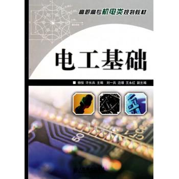 电工基础(高职高专机电类规划教材)