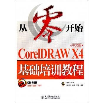 从零开始(附光盘CorelDRAW X4中文版基础培训教程)