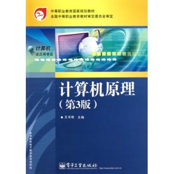 计算机原理(计算机及应用专业第3版中等职业教育国家规划教材)
