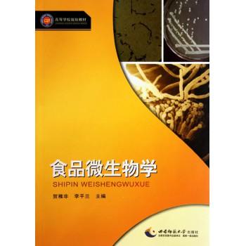 食品微生物学(高等学校规划教材)