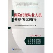 保险代理从业人员资格考试辅导(2010)