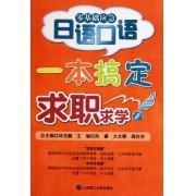 一本搞定求职求学(附光盘)/零基础应急日语口语