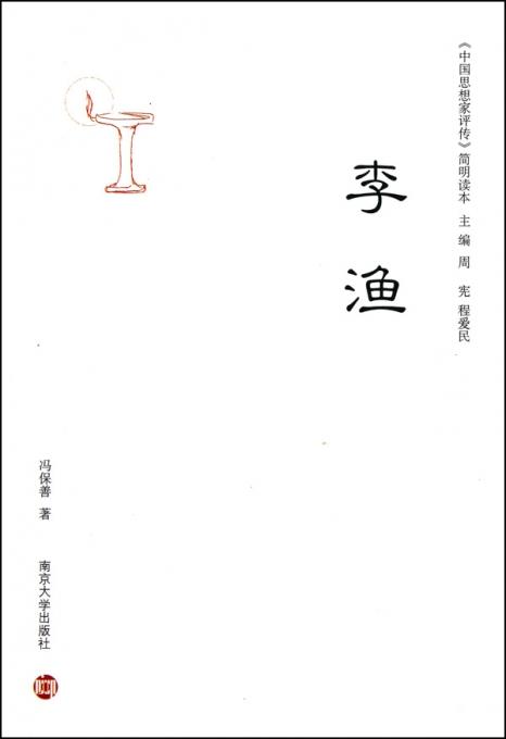李渔/中国思想家评传简明读本