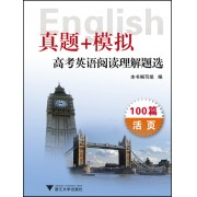 真题+模拟高考英语阅读理解题选