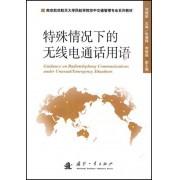 特殊情况下的无线电通话用语(南京航空航天大学民航学院空中交通管理专业系列教材)