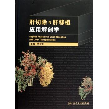 肝切除与肝移植应用解剖学(精)