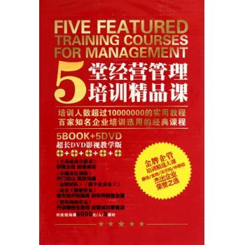 DVD5堂经营管理培训精品课(5碟附书)