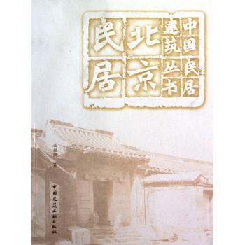 北京民居/中国民居建筑丛书
