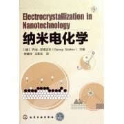 纳米电化学(精)