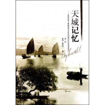 天城记忆--美国传教士费佩徳清末民初拍摄的杭州西湖老照片