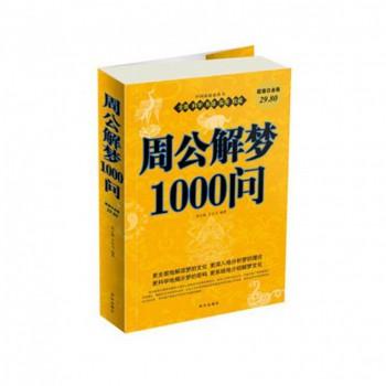 周公解梦1000问(超值白金版)