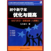 历史与社会思想品德(9年级全1册人教版)/初中新学案优化与提高
