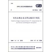 有色金属企业总图运输设计规范(GB50544-2009)/中华人民共和国国家标准