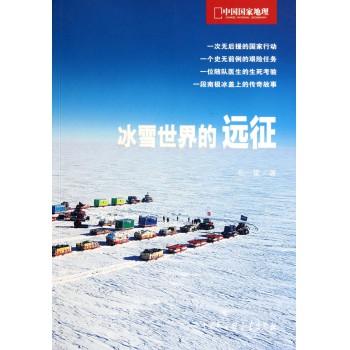 冰雪世界的远征(中国国家地理)