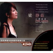 CD梁静茹心静茹水(2碟装)