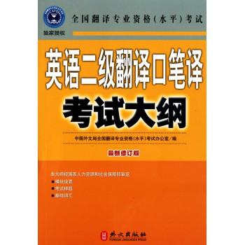 英语二级翻译口笔译考试大纲(*新修订版全国翻译专业资格水平考试)