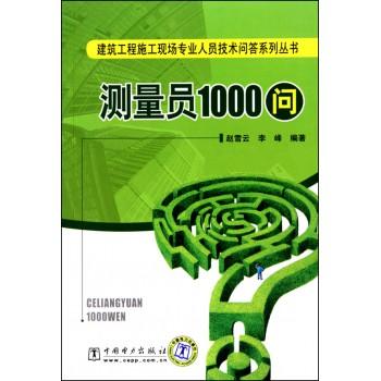 测量员1000问/建筑工程施工现场专业人员技术问答系列丛书